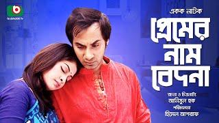 Bangla Romantic Natok   Premer Nam bedona   Sajal, Sarika, Chanchal Chowdhury.