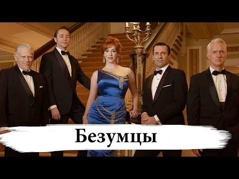 Сериал безумцы первый канал