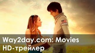Космос между нами – Русский трейлер 2017, HD