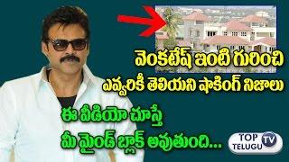 వెంకి ఇంటి గురించి షాకింగ్ నిజాలు   Shocking Facts About Hero Venkatesh Own House  Celebrities Homes