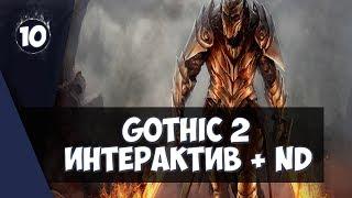 Gothic 2 No Deaths + Интерактив [Выживание] #10