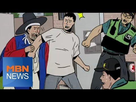 """MBN 뉴스파이터-이웃·경찰 깨문 무당 """"개의 영혼이 들어와서"""""""