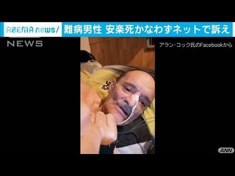 死 方法 安楽 する 日本で安楽死は合法化されるのか―尊厳ある生と死をオランダから学ぶ