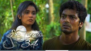 Duwili Sulanga   Episode 34 - (2021-07-12)   ITN Thumbnail