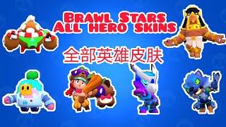 [荒野亂鬥]Brawl Stars | 6分钟看完全部荒野亂鬥皮肤! Brawl Stars all hero skins in 6 Minutes | 沙迪,里昂,鴉,史派克,芽芽 #24