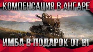 КОМПЕНСАЦИЯ В КАРАНТИН WOT 2020 ИМБА В ПОДАРОК! СРОЧНО ЗАЙДИ В АНГАР ВОТ ХАЛЯВА world of tanks 1.9