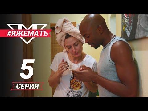 #ЯЖеМать. 1 сезон 5 серия