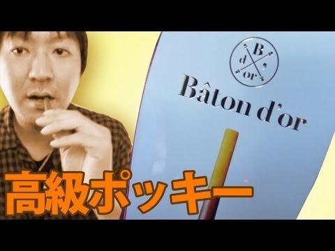 ポッキーの高級版 グリコ Baton dor バトンドールの紹介