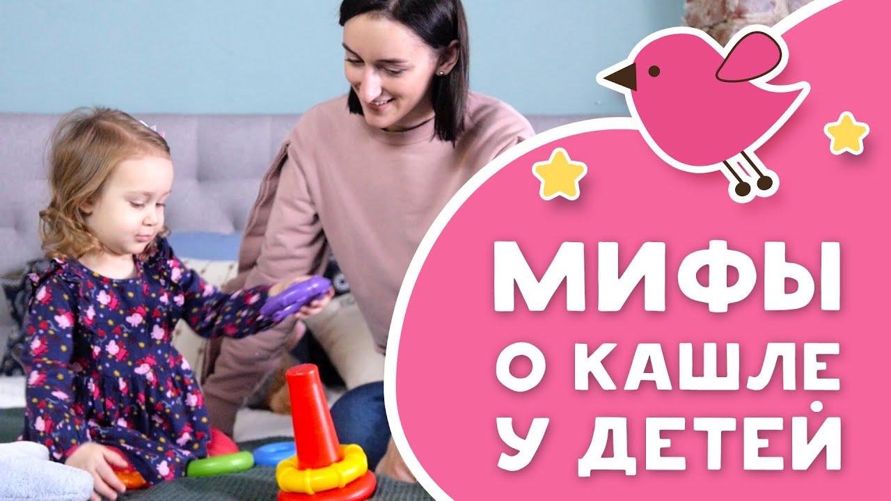Мифы о кашле у детей [Любящие мамы]