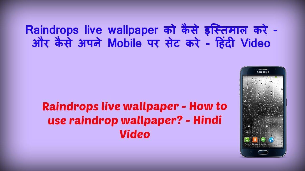 Raindrops Live Wallpaper How To Use Raindrop Wallpaper Hindi