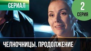 ▶️ Челночницы 2 сезон 2 серия - Мелодрама | Фильмы и сериалы - Русские мелодрамы