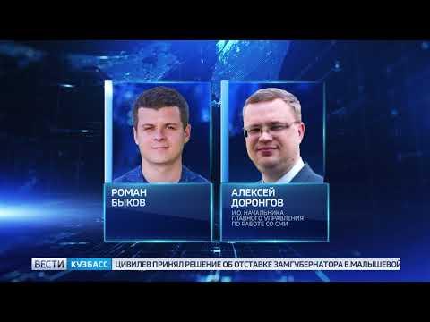 В администрации Кемеровской области произошли кадровые перестановки