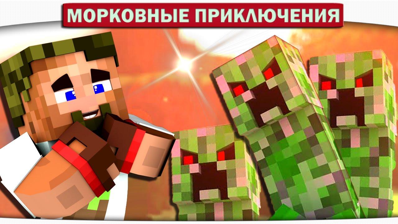 98% ЛЮДЕЙ НЕ МОГУТ СБЕЖАТЬ ОТ ЗЛЫХ КРИПЕРОВ!! 32 - Морковные приключения (Minecraft Let's Play)