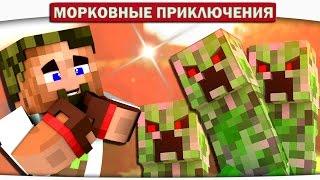 НИКТО НЕ СМОЖЕТ СБЕЖАТЬ ОТ ЗЛЫХ КРИПЕРОВ!! 32 - Морковные приключения (Minecraft Let