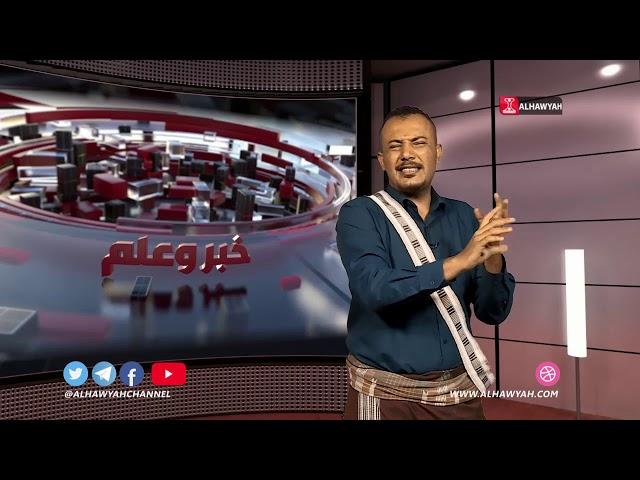 13-02-2020 - خبر وعلم -  غزوات غزوان