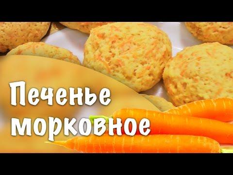 Рецепт ★ Печенье ★ Морковное печенье