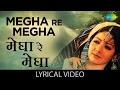 Megha Re Megha with lyrics मेघा रे मेघा गाने के बोल Lamhe Sridevi, Anil Kapoor