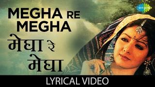 Megha Re Megha with lyrics | मेघा रे मेघा गाने के बोल | Lamhe | Sridevi, Anil Kapoor