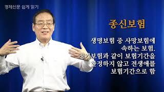 [경제신문 읽기] 119강.연금보험, 종신보험, 변액보…