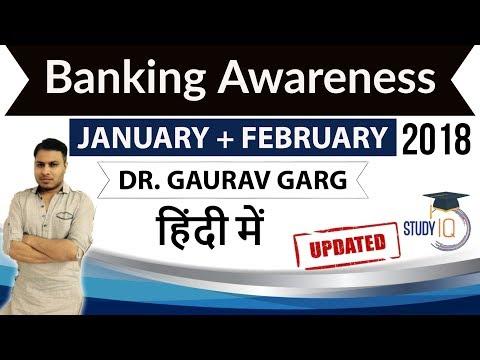 हिंदी - Banking Awareness January & February 2018 Part 1 - IBPS/SBI PO Clerk/RBI Grade B/JAIIB/CAIIB