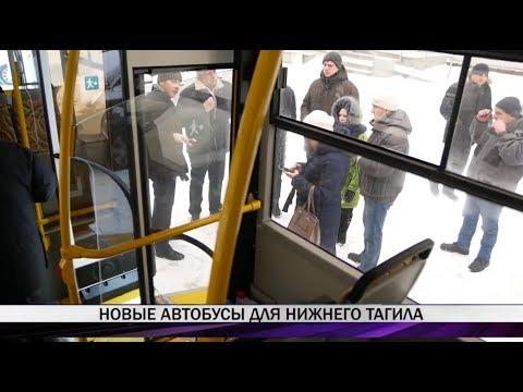 Новые автобусы для Нижнего Тагила