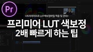 #28 프리미어프로 LUT 색보정 2배 빠르게 하는 팁  LUT 적용부터 관리까지! Premiere Pro LUT