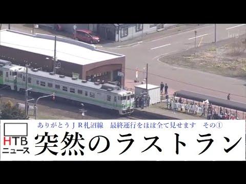 JR札沼線 突然のラストラン① 新十津川駅~浦臼駅 【HTBニュース】