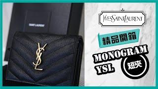 YSL魚子醬防刮短夾開箱SAINT LAURENTMonogram leather wallet | 依娃EVA