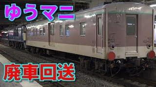 【ゆうマニ 廃車回送】