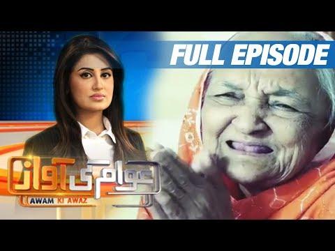 Jab Apni Hi Aulaad Besahara karday   Awam Ki Awaz   SAMAA TV   16 Aug 2017