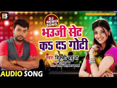 #New #Bhojpuri #Song - भउजी सेट कs दs गोटी - #Bicky Babbua - Bhojpuri Songs 2018 New