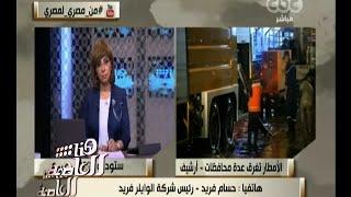 #هنا_العاصمة | رئيس شركة الوايلر فريد: تم الاتفاق على تصنيع 8 وحدات لنزح المياه بالبحيرة والإسكندرية