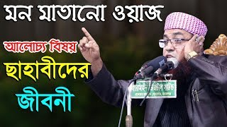 New islamic waz 2018 maulana mosharrof al habibi। Noor islamic media