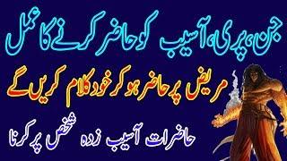 jinnat ki hazri | jinnat ki hazri ka tarika | jinnat ki hazri ka amal | jinnat ki hazri in urdu