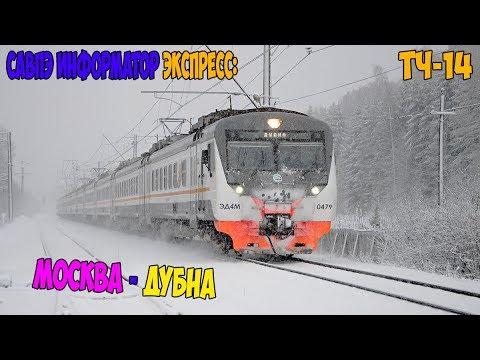 (ЦППК) САВПЭ Информатор Экспресс: Москва Савёловская - Дубна