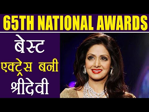 Sridevi wins Best Actress Award for Mom at 65th National Film Awards | FilmiBeat