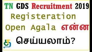 தமிழக போஸ்ட் ஆபீஸ் 4442 வேலை| 2019 Post Office Recruitment Registration Open Agala என்ன செய்யலாம்?