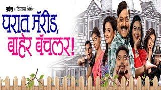 Gharat Married Baher Bachelor   Sanjay Narvekar, Sharvari Lohokare & Hemant Dhome   Natyaranjan
