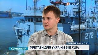 Фрегати США для України