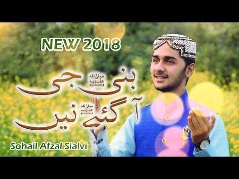 2018 NAAT - NABI JI AA GAYE NE - Sohail Afzal Sialvi - Recorded By Lucky Studio Pakistan