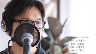 山内惠介さんの愛が信じられないならを歌ってみました♪ 久しぶりの投稿...