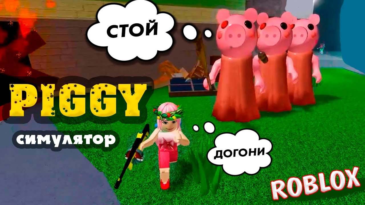 Роблокс PIGGY SIMULATOR / Пигги симулятор  / Пройду во вторую зону или нет? Бабушка Шошо Игры