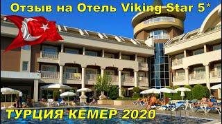 КЕМЕР ТУРЦИЯ 2020 Обзор отеля Viking Star Hotel Spa 5