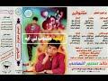 ابراهيم الصغير ــ مكتوب لي ايه ــ اغاني الزمن الجميل ــ خالد منصور التهامي