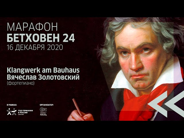 Klangwerk am Bauhaus и Вячеслав Золотовский (фортепиано)