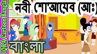নবী শো'আয়েব  (আঃ) - ইসলামিক কার্টুন    IQRA Cartoon    নবীদের গল্প    Prophet story bangla    EP 08