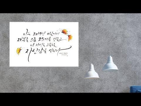 나빛 캘리그라피 수묵일러스트 작품작업과정 No14 _ nabit calligraphy brush painting tutorial work process