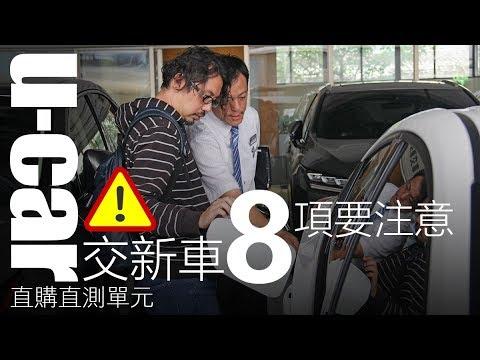 準車主看過來!新車交車注意事項8要點中文字幕 - U-CAR直接買來試,油電車長期試駕1/2 | U-CAR 直購直測 Toyota Prius PHV