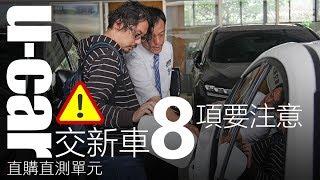 準車主看過來!新車交車注意事項8要點(中文字幕) - U-CAR直接買來試,油電車長期試駕[1/2] | U-CAR 直購直測 (Toyota Prius PHV)