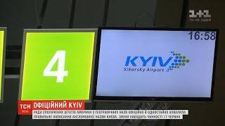 Відтепер офіційно: США затвердили правильну назву української столиці